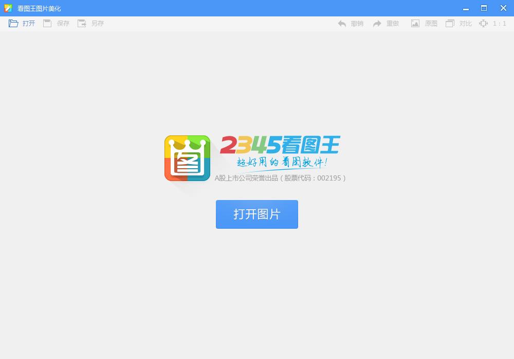 2345看图王 V9.1.1.8352