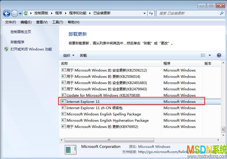 Win7系统IE11降级到IE8