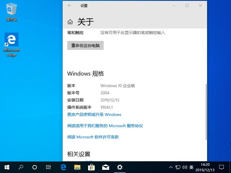 Windows10  2004 20H1 预览版 64位/32位  官方原版系统ISO