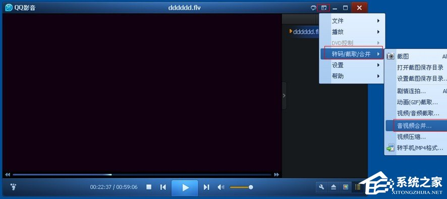 QQ影音怎么合并视频 QQ影音合并视频方法