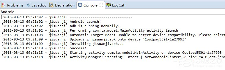 Win7系统提示adb.exe位置错误的具体解决方法
