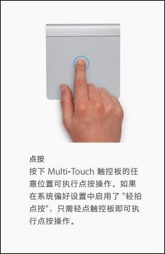 苹果笔记本触控板怎么用?MAC Book触控板使用技巧