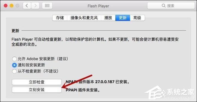 苹果笔记本PPAPI插件未安装要怎么完善?