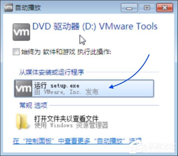 苹果MAC中的VMware Fusion虚拟机怎么安装Vmware Tools?