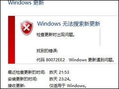 Win8系统更新WIN8.1时出现错误80072ee2的具体解决方法